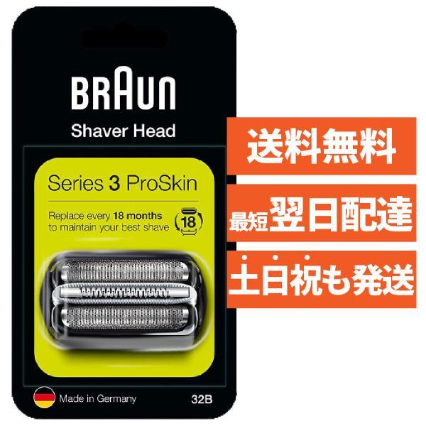 ブラウン 替刃 32B シリーズ3 F/C32B 32B-5 32B-6 一体型 カセットタイプ 網刃 内刃 海外正規品 ブラック  BRAUN