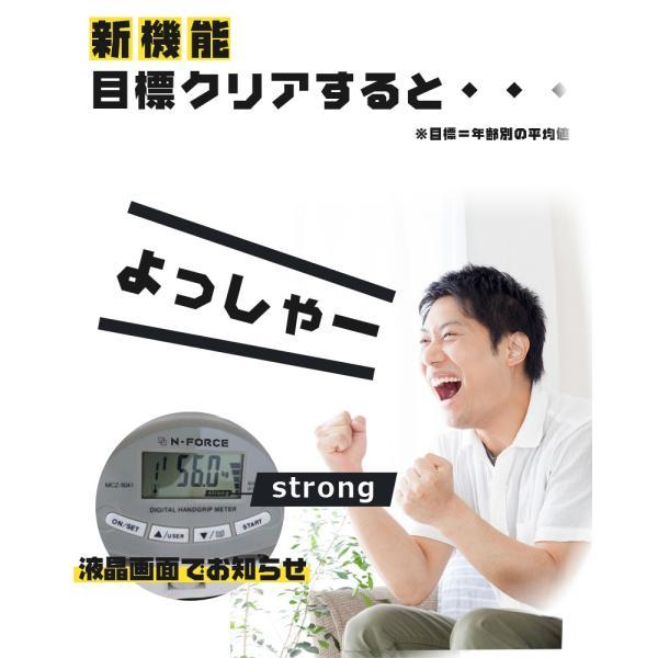 握力計 握力測定 デジタル握力計 保証書付 電池付き  N-FORCE|moko2|02