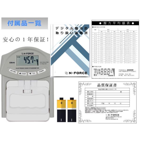 握力計 握力測定 デジタル握力計 保証書付 電池付き  N-FORCE|moko2|06
