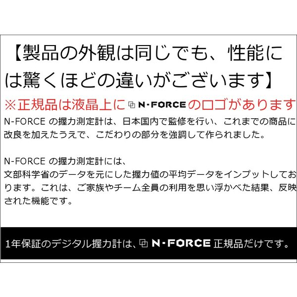 握力計 握力測定 デジタル握力計 保証書付 電池付き  N-FORCE|moko2|07