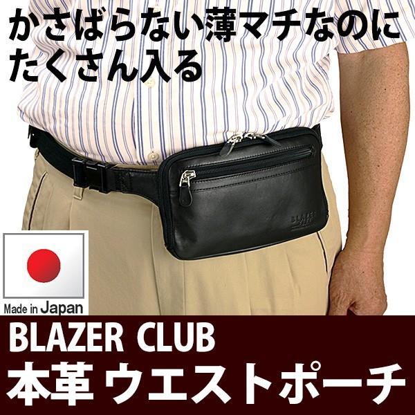 送料無料 日本製 豊岡製鞄 ウエストポーチ メンズ 本革 レザー 薄型  #25780