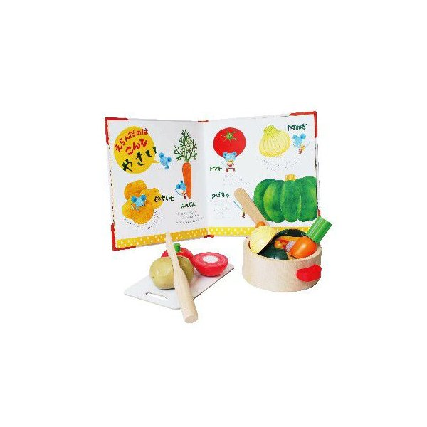チーズくんのおいしいスープ 野菜 おままごと 木のおもちゃ 絵本 2歳 3歳 誕生日 プレゼント