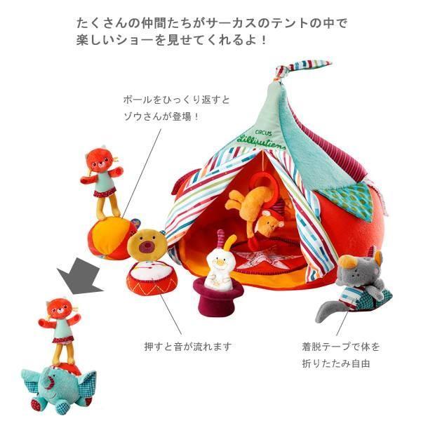 リリピュション サーカスハウス 布のおもちゃ 出産祝い 1歳 2歳 3歳 誕生日 プレゼント|mokuguru|02