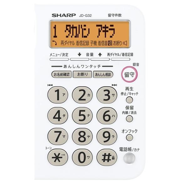 送料無料(一部地域除く)SHARP シャープ 電話機 JD-G32CL・親機のみ・迷惑電話対応機能付・留守録機能・壁掛け対応 訳あり特価! |mokus|02