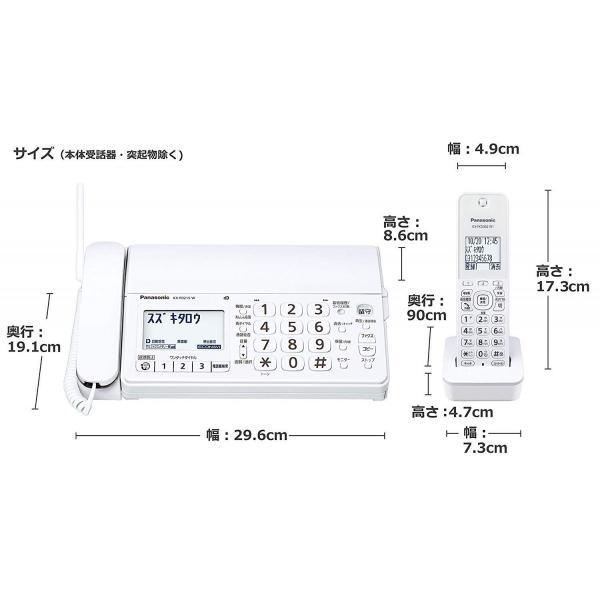 子機2台付 Panasonic パナソニック おたっくす デジタルコードレス FAX  留守番 電話機 KX-PD215DL-W子機1台付+増設子機1台(KX-PD215DW相当品)増設設定済み mokus 02