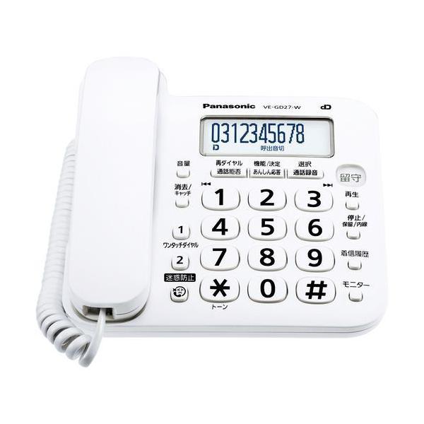 |送料無料(一部地域除く) パナソニック  留守番 電話機 VE-GD26-W・VE-GZ21-W(…