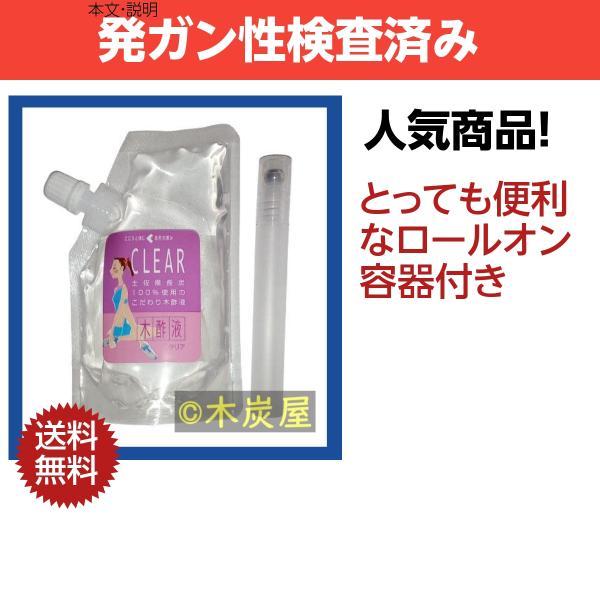 木酢液クリア100ml+ロールオン容器/メール便・/発ガン性検査済み/消化・消費/お試しセット