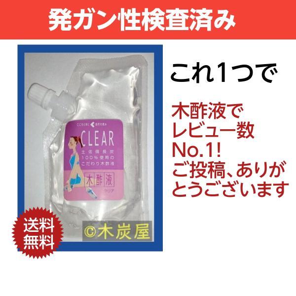 木酢液クリア100ml/メール便・/発ガン性検査済み/消化・消費/お試しセット