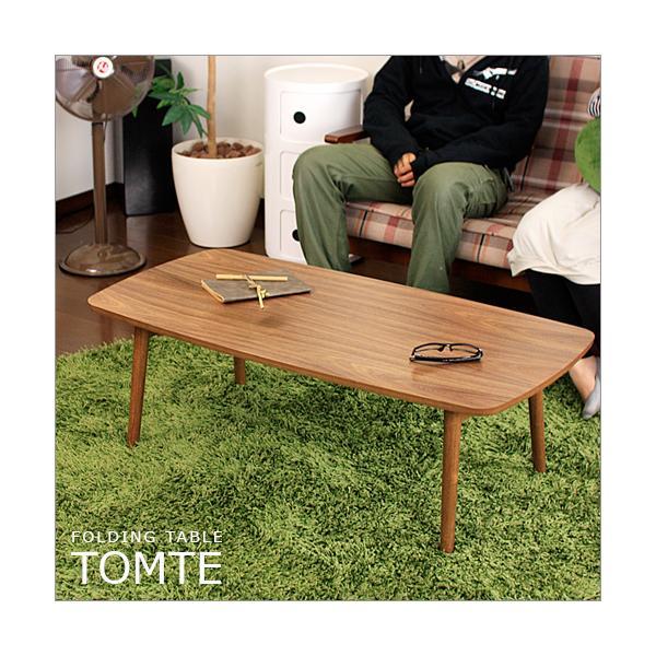 Tomte トムテ フォールディングテーブル TAC-229WAL 机 ローテーブル 折りたたみ式テーブル 折れ脚 木製 北欧|mollif