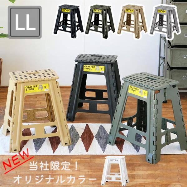踏み台 クラフタースツールLL 折りたたみ 椅子 チェア ステップ台 一段 脚立 コンパクト かわいい 雑貨 子供 子ども ステップ 踏み台 トイレ