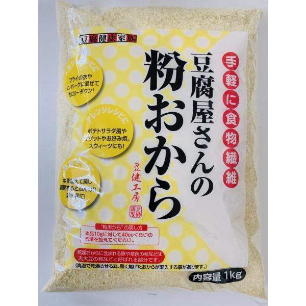豆健工房『豆腐屋さんの粉おから』