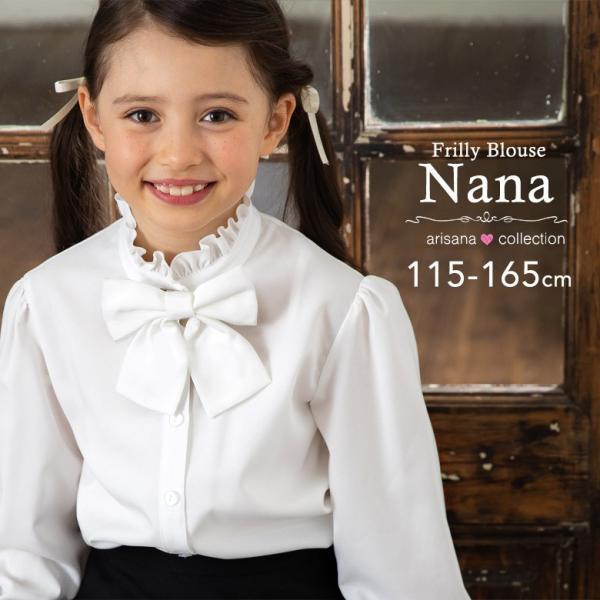 入学式 ブラウス 女の子 ナナ リボンタイ(小)|momi