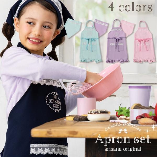 エプロン 子供 子供用 おしゃれ こども 150 130 三角巾 三角巾セット 小学校 小学校高学年|momi