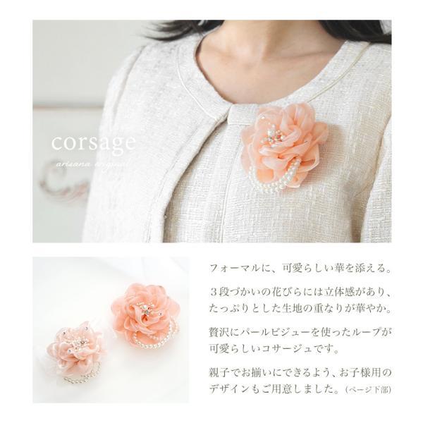 コサージュ 花 入学式 卒園式 結婚式 卒業式 フォーマル 髪飾り レディース arisana