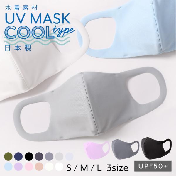 マスク日本製接触冷感マスク夏用涼しい洗える水着素材水着マスク大きめ小さめ立体ポケット付きuvマスク子供用大人用クールタイプ1枚セ