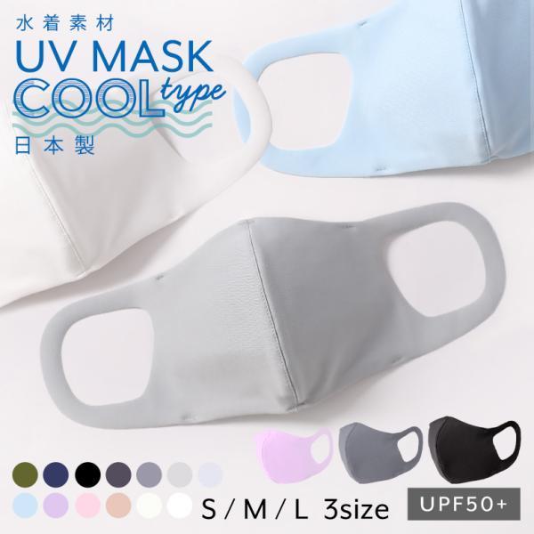 マスク日本製接触冷感マスク夏用涼しい洗える水着素材水着マスク大きめ小さめ立体ポケット付きuvマスク子供用大人用クールタイプ2枚セ