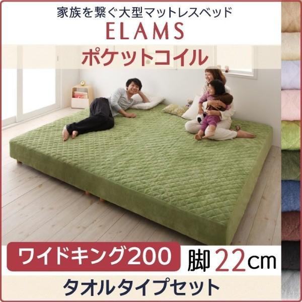 マットレスベッド ポケットコイル 家族を繋ぐ連結大型サイズ ELAMS エラムス  タオルタイプセット 脚22cm ワイドキング200|momoda