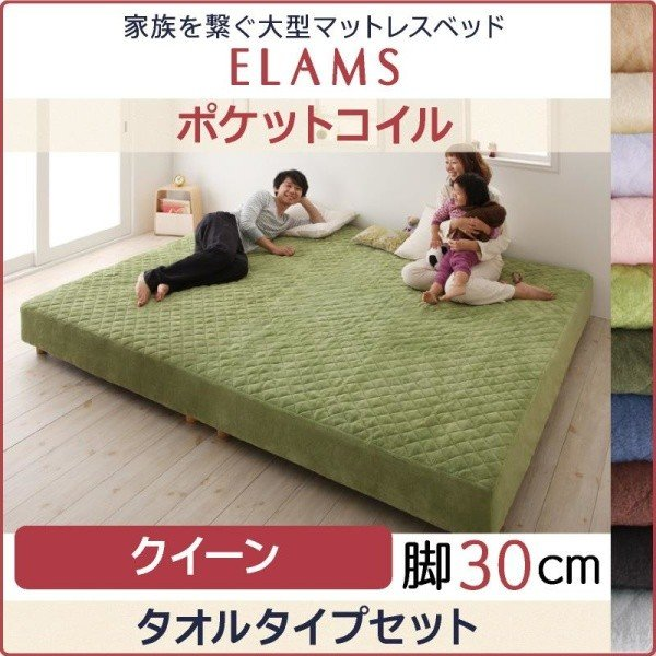 家族を繋ぐ大型マットレスベッド ELAMS エラムス ポケットコイル タオルタイプセット クイーン 脚30cm|momoda