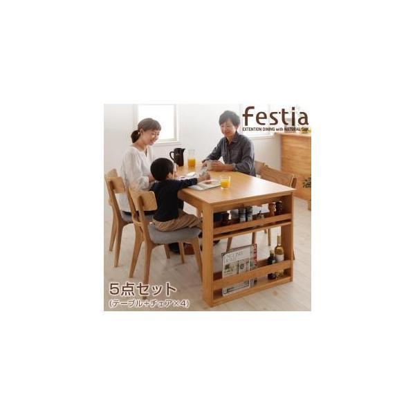 ダイニングセット 天然木オーク材エクステンション Festia フェスティア 5点セット テーブル+チェア×4 代引き不可 momoda