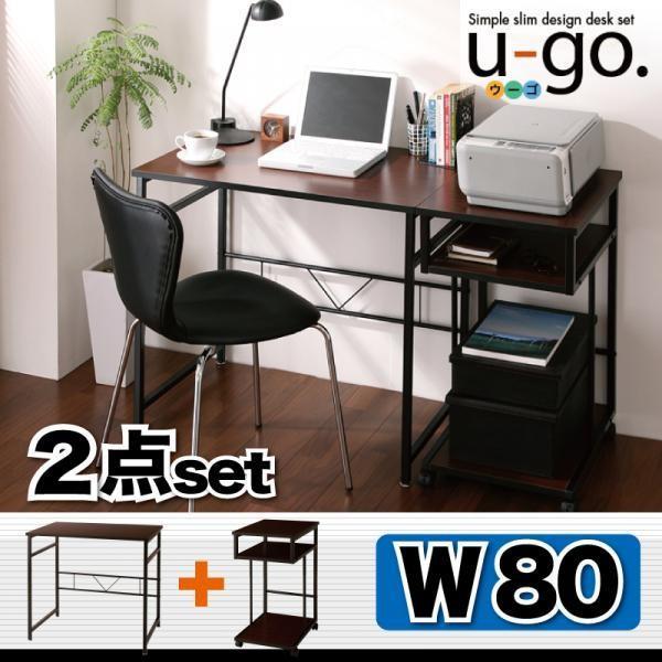 シンプルスリムデザイン 収納付きパソコンデスクセット u-go. ウーゴ 2点セット(デスク+サイドワゴン) W80|momoda