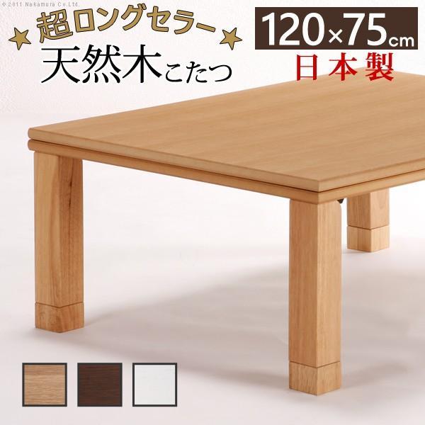 国産折れ脚こたつローリエ120x75cm長方形折りたたみこたつテーブル 代引き不可