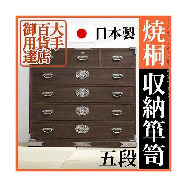 焼桐収納箪笥 5段 三条(さんじょう) 桐タンス 桐たんす 着物 収納|momoda