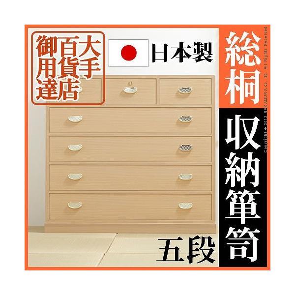 総桐収納箪笥 5段 井筒(いづつ) 桐タンス 桐たんす 着物 収納|momoda