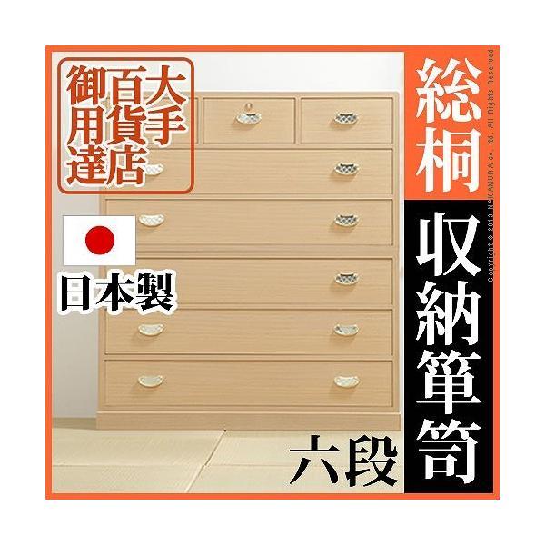 総桐収納箪笥 6段 井筒(いづつ) 桐タンス 桐たんす 着物 収納|momoda