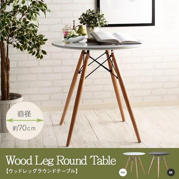 ウッドレッグラウンドテーブル ホワイト|momoda