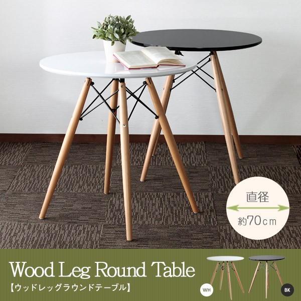 ウッドレッグラウンドテーブル ホワイト|momoda|02