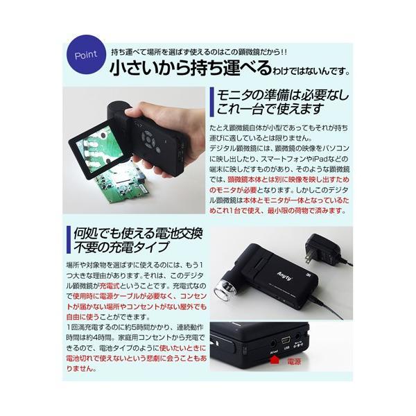 スリーアールソリューション 携帯式デジタル顕微鏡 3R-MSV201