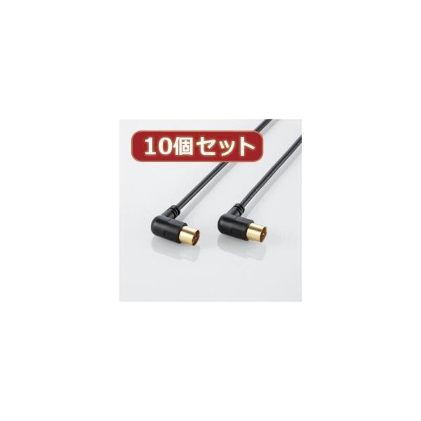 10個セット エレコム アンテナケーブル L型-ストレート AV-ATLS20BKX10