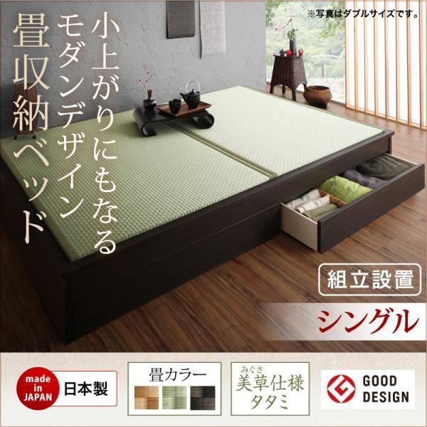 組立設置付 美草・日本製 小上がりにもなるモダンデザイン畳収納ベッド 花水木 ハナミズキ ワイド 40mm厚 シングル