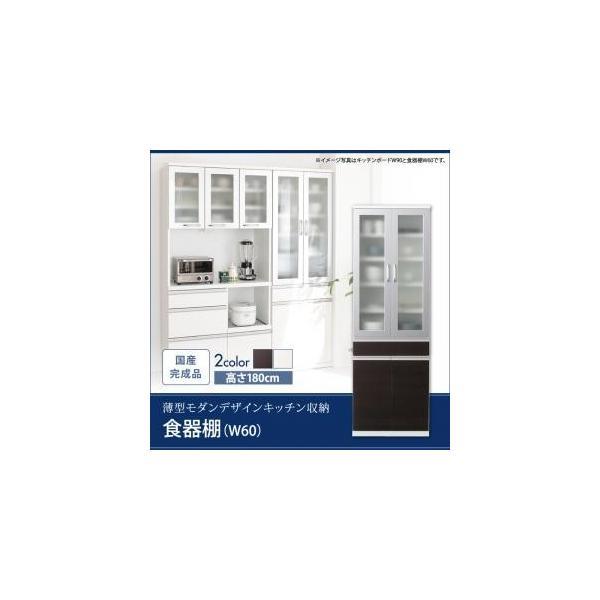 奥行41cmの薄型モダンデザインキッチン収納 Sfida スフィーダ 食器棚 W60|momoda