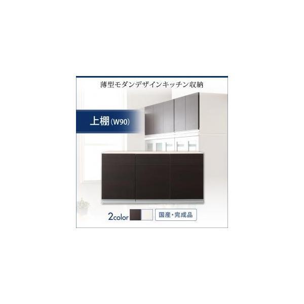奥行41cmの薄型モダンデザインキッチン収納 Sfida スフィーダ 上棚 W90|momoda