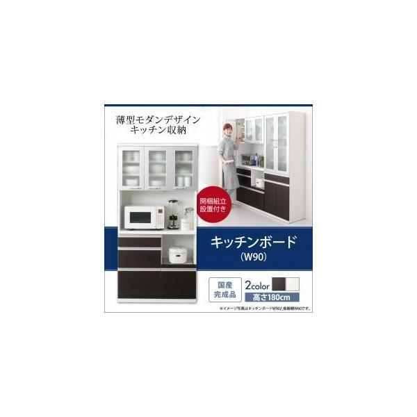 組立設置 奥行41cmの薄型モダンデザインキッチン収納 Sfida スフィーダ キッチンボード W90|momoda