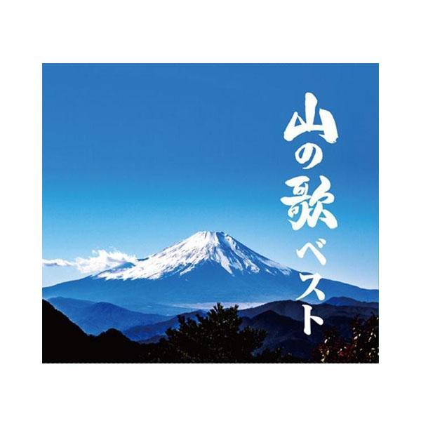 キングレコード 山の歌ベスト (全145曲CD6枚組 別冊歌詞集付き) NKCD7790〜5|momoda