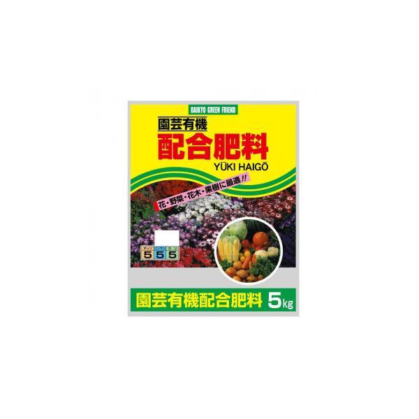 園芸有機 配合肥料 5kg 2袋セット