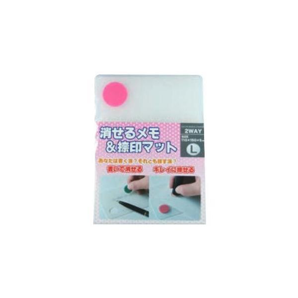 消せるメモ&捺印マット L ピンク NM-L01