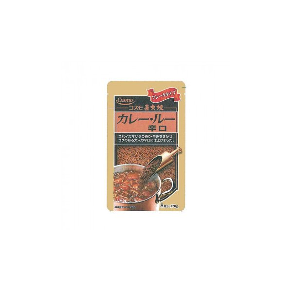 コスモ食品 直火焼 カレールー辛口 170g×50個 代引き不可