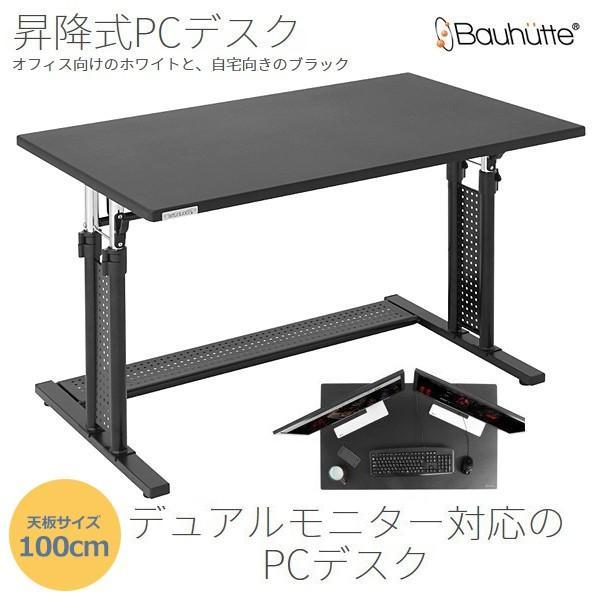 昇降式パソコンデスク BHD-1000M ブラック 代引き不可|momoda