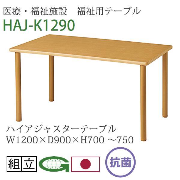 医療 福祉施設 福祉用テーブル ハイアジャスターテーブル 120cm幅 高さ調節 HAJ-K1290|momoda