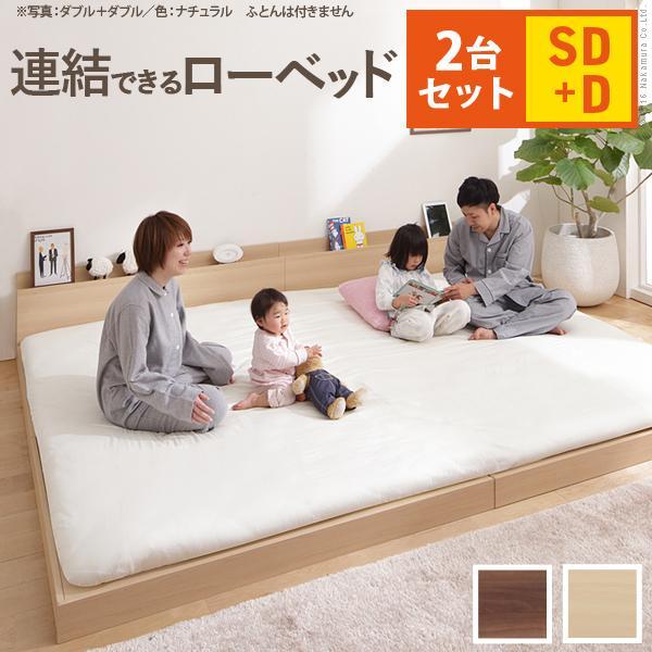 ベッド ロータイプ 家族揃って布団で寝られる連結ローベッド ファミーユ ベッドフレームのみ  セミダブル・ダブルサイズ 同色2台セット 連結|momoda