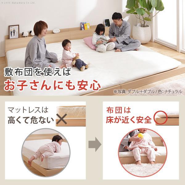 ベッド ロータイプ 家族揃って布団で寝られる連結ローベッド ファミーユ ベッドフレームのみ  セミダブル・ダブルサイズ 同色2台セット 連結|momoda|04