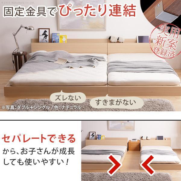ベッド ロータイプ 家族揃って布団で寝られる連結ローベッド ファミーユ ベッドフレームのみ  ダブルサイズ 同色2台セット 連結|momoda|03