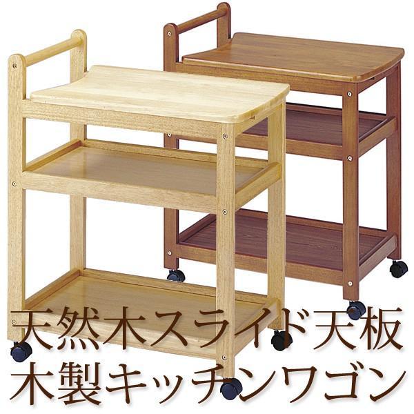 キッチンワゴン スライド天板 天然木製 KW-650S|momoda