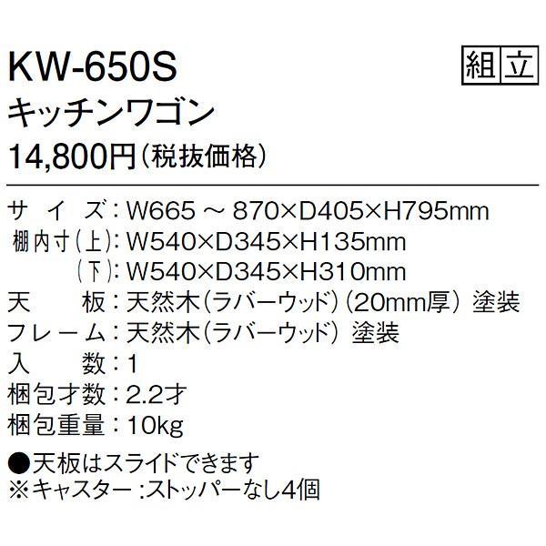 キッチンワゴン スライド天板 天然木製 KW-650S|momoda|04