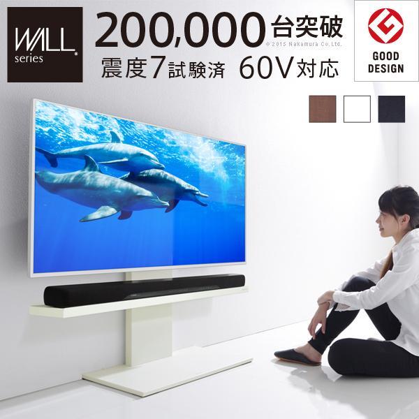テレビ台 WALL壁寄せ TVスタンド V2ロータイプ 32-60v対応 壁寄せ|momoda