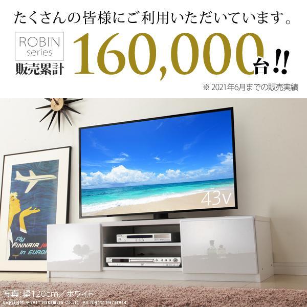 背面収納 TVボード ROBIN〔ロビン〕 幅120cm テレビ台 テレビボード ローボード 代引き不可|momoda|02