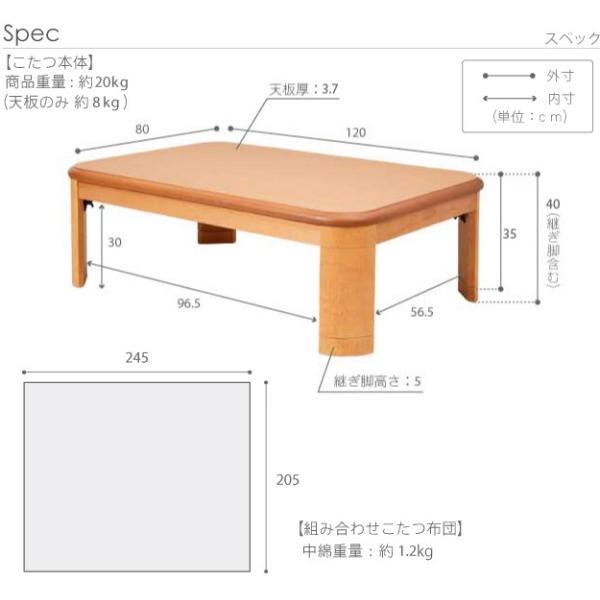 こたつ テーブル 楢ラウンド折れ脚こたつ〔リラ〕 120×80cm+国産北欧柄こたつ布団 2点セット 国産